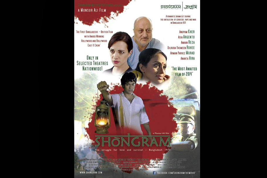 shongram